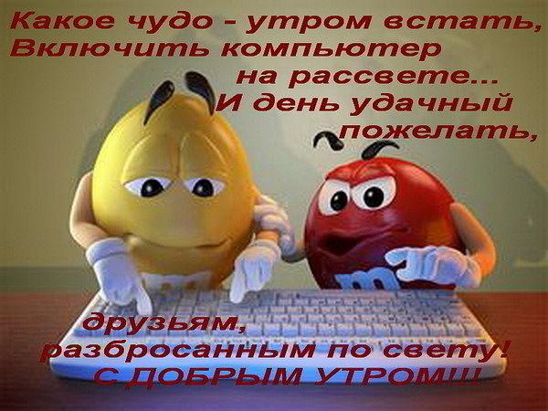 Доброе утро,день,вечер:)))))))) - Страница 6 Getima10