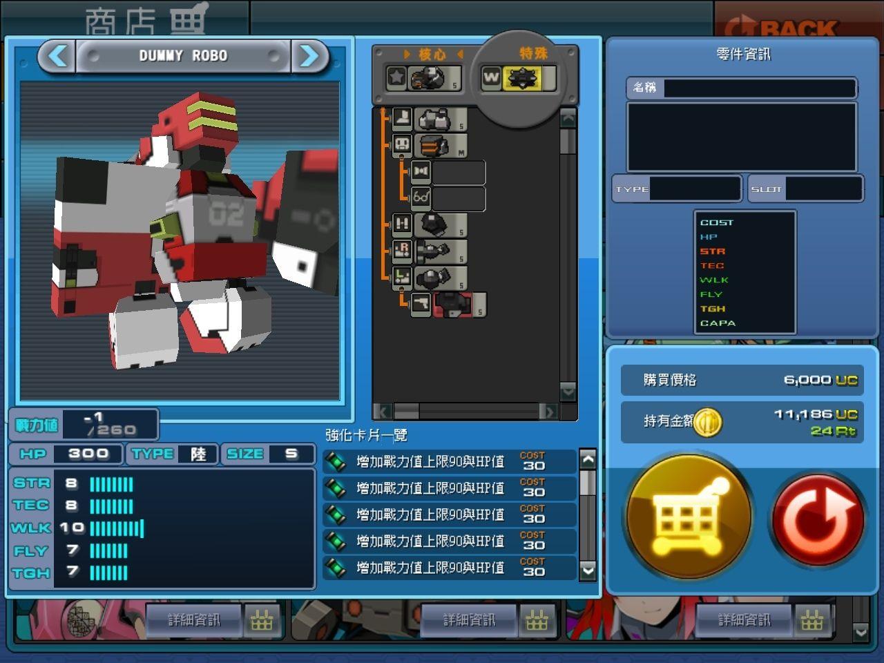 DUMMY ROBO (from CBTW) Screen11