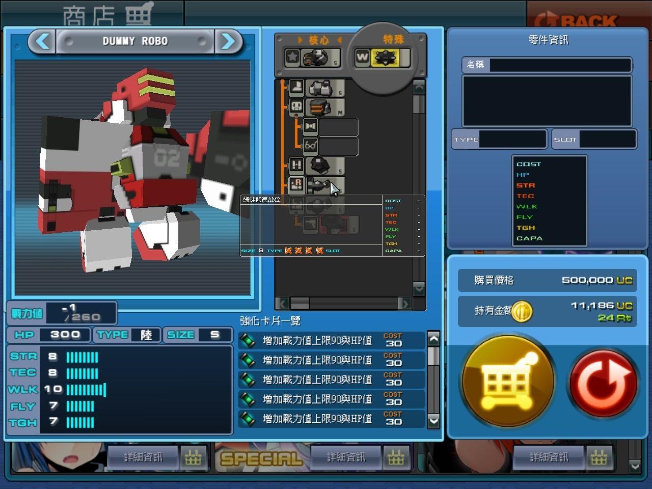 DUMMY ROBO (from CBTW) Screen12