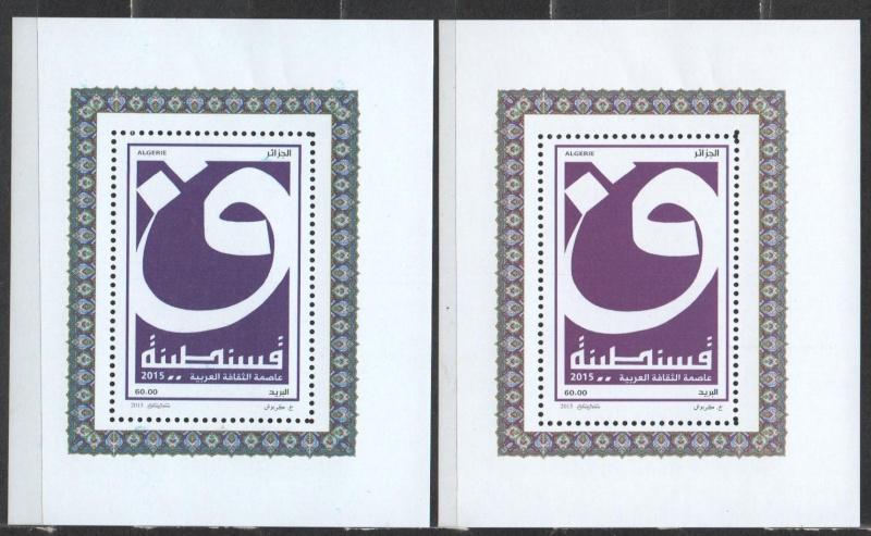 Constantine Capitale de la Culture Arabe 2015 Bloc_a11