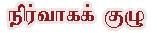 நிர்வாகக் குழுவினர்