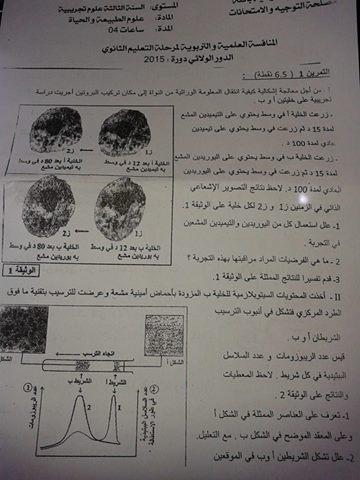المنافسة العلمية و التربوية في العلوم الطبيعية ..الدور الولائي 110
