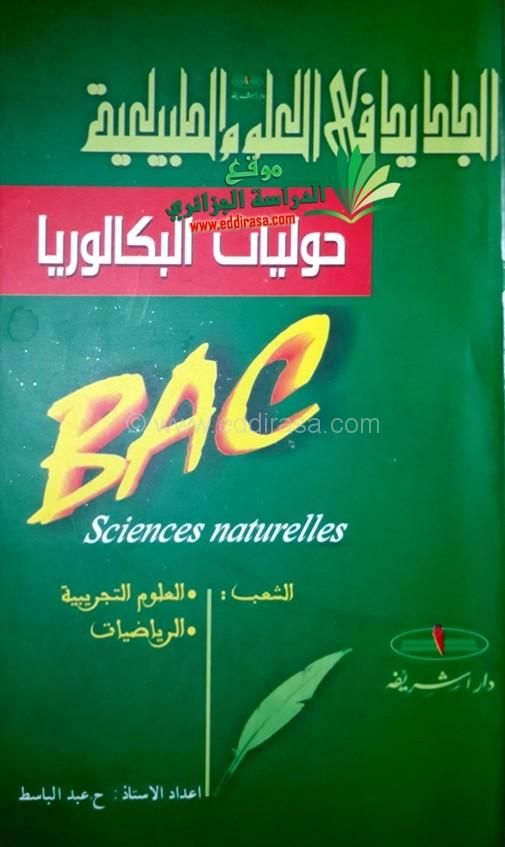 كتاب الجديد في العلوم الطبيعية سنة ثالثة ثانوي 1110