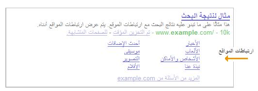 كيفية الحصول على ارتباطات المواقع لمنتداك في نتائج Google 25-05-10