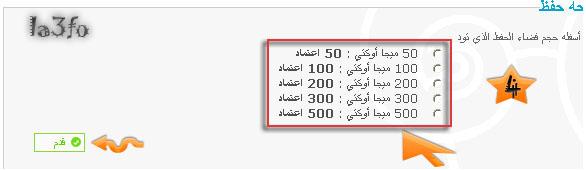 طريقة تغيير حجم فضاء الحفظ لمن يملك الاعتمادات 67163910