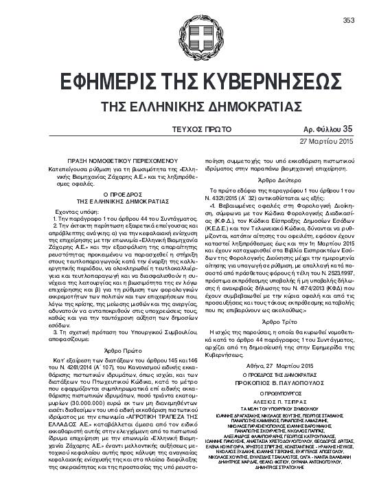 Αλλάζει με Πράξη Νομοθετικού Περιεχομένου η ρύθμιση των 100 δόσεων (Έγγραφο)  Efimer10
