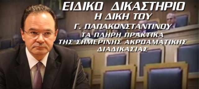 Την ενοχή του Γιώργου Παπακωνσταντίνου πρότεινε η εισαγγελέας Fd8cfe10