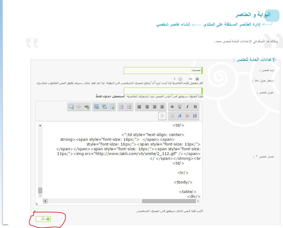 كود جميل للاحصائيات من صنع فارسة الاسلام14 2zpi0b10