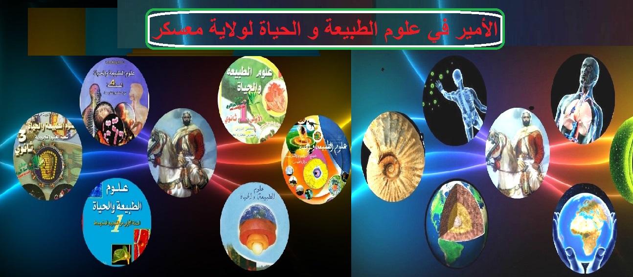 الأمير في علوم الطبيعة و الحياة
