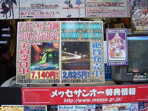 """Les """"Must Have"""" Dreamcast Border12"""