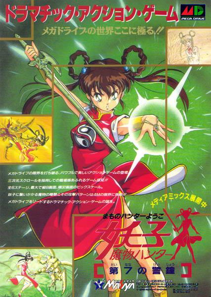 Les Incontournables de la Mega Drive - Page 2 Mamono12