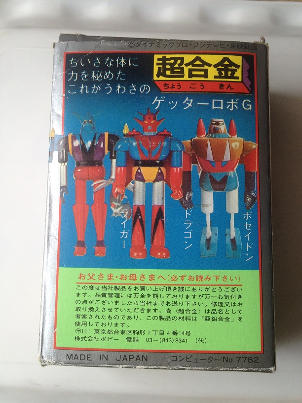 Getter Dragun / Getta Dragon Popy GA-10 Made in Japan Img_4317