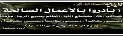 أشراط الساعه والاعجاز العلمي في الكتاب والسنة