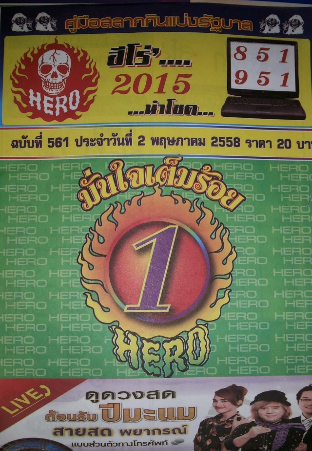 2.5.2015 All About Thai Lotto Tips - Page 6 20150103