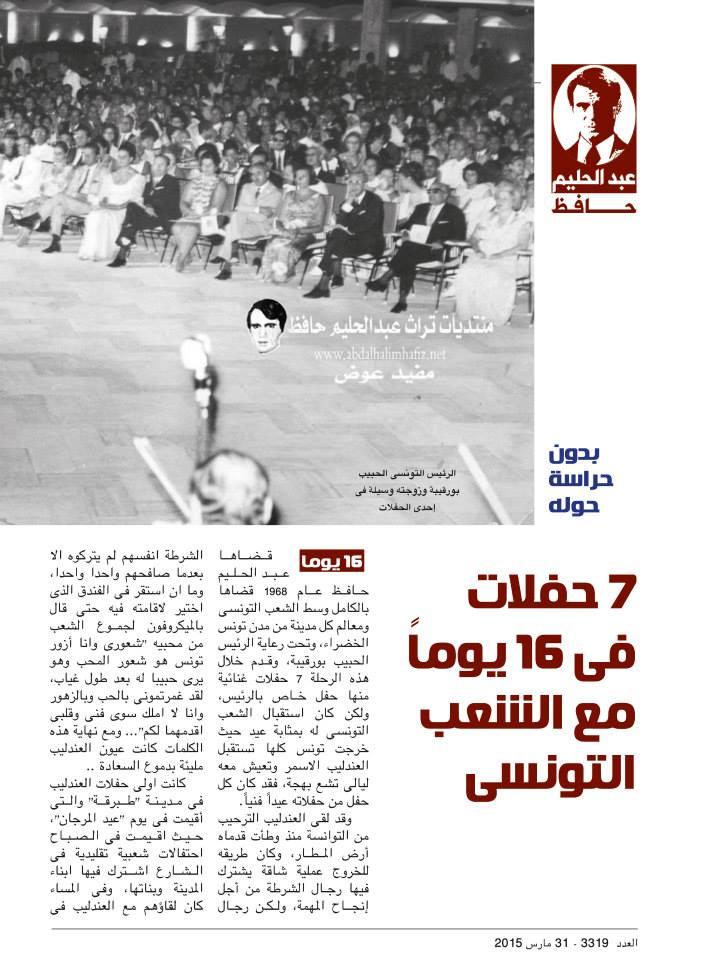 عدد خاص من مجلة الكواكب في ذكرى العندليب ال 38 2310