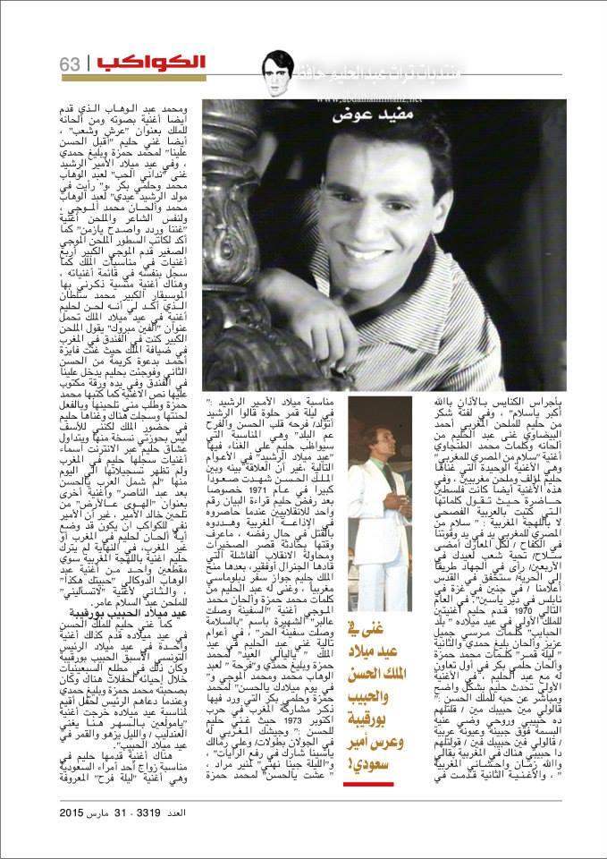 عدد خاص من مجلة الكواكب في ذكرى العندليب ال 38 - صفحة 3 6010