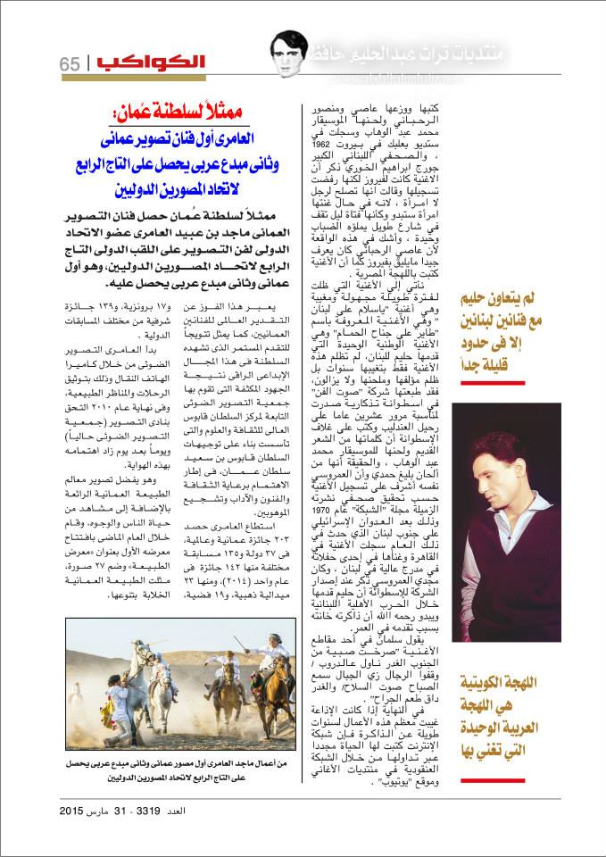 عدد خاص من مجلة الكواكب في ذكرى العندليب ال 38 - صفحة 3 6210