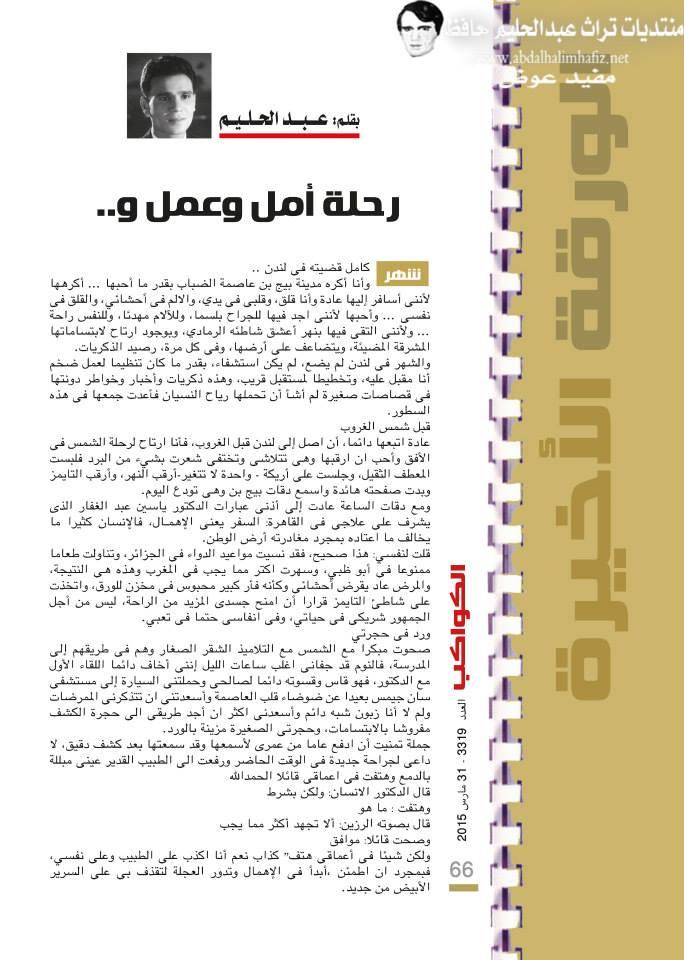 عدد خاص من مجلة الكواكب في ذكرى العندليب ال 38 - صفحة 3 6310