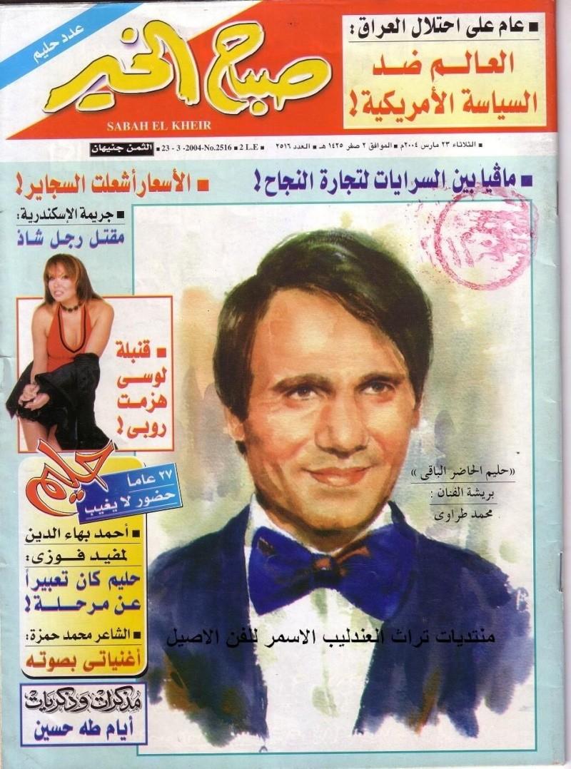 العندليب على أغلفة المجلات - صفحة 2 70559810