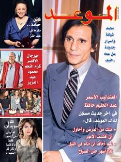 العندليب على أغلفة المجلات - صفحة 2 Oou10