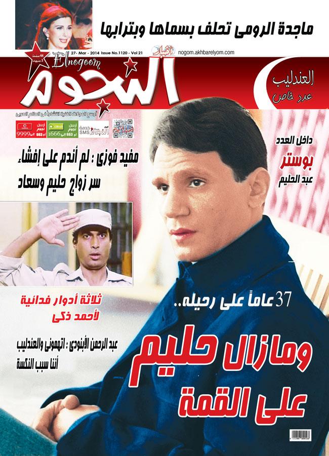 العندليب على أغلفة المجلات - صفحة 2 Oouo10