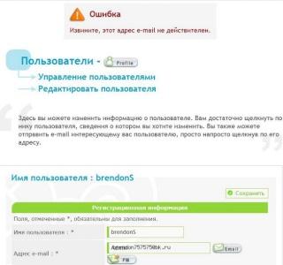 =Двойной= Адрес e-mail Screen16
