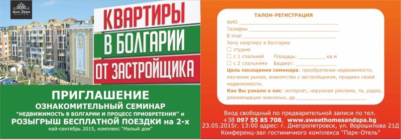 "Болгария. Apartments & SPA Комплекс ""SWEET HOMES""  Eaueza10"