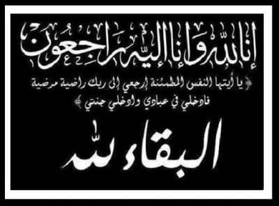 ذ.محمد بن الحاج سي أحمد القوارطي في ذمة الله 84418710