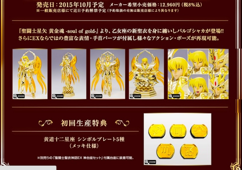 Galerie de la Vierge Soul of Gold (God Cloth) Sans_t38