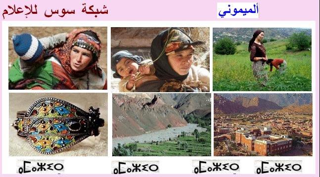 tamazighte et tamazirte  Chleuh10