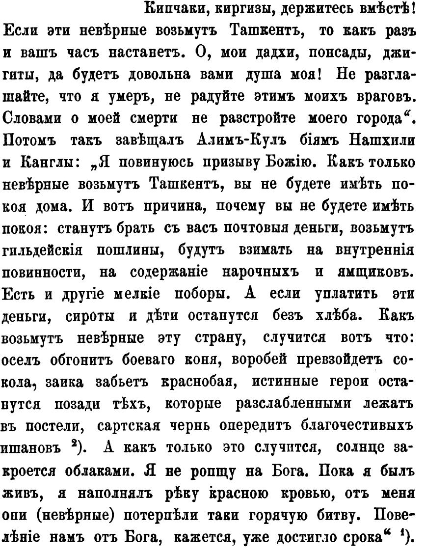 История Канглы - Page 3 K110