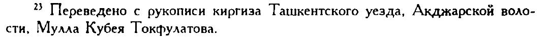 История Канглы - Page 3 Zdi_oa11