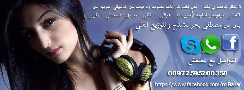 مصطفى بحر للتوزيع الموسيقي