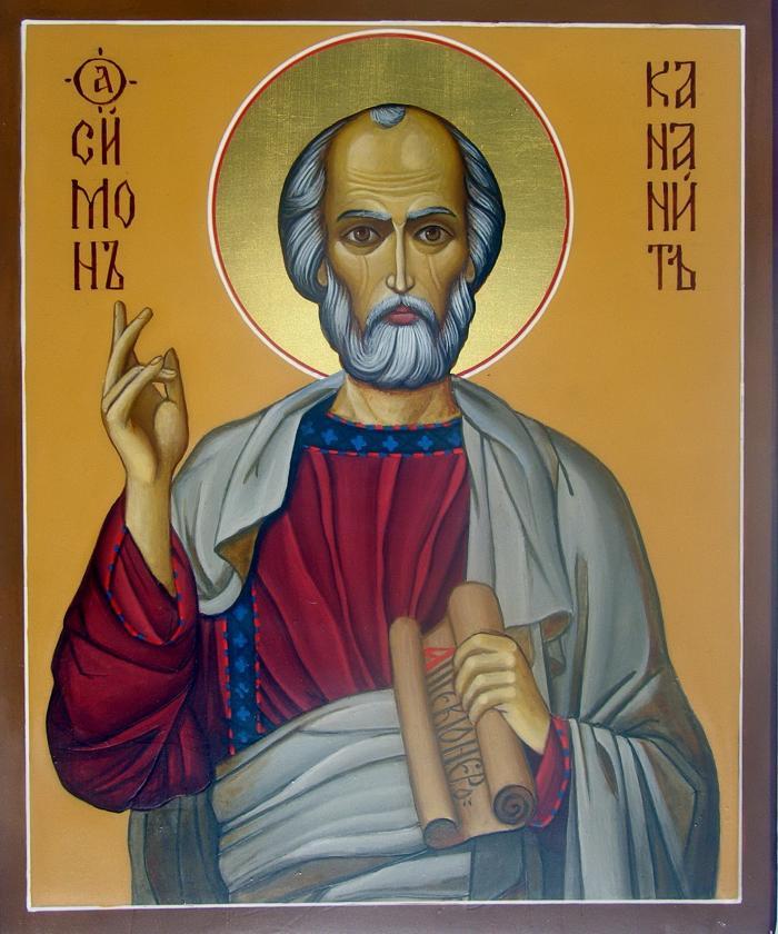 23 мая День апостола Симона Зилота. Origin37