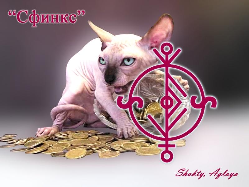 "став - Став "" Сфинкс "" - защита финансового канала Авторы: Shakty,Aglaya Tmhjkv10"