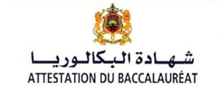 consulter et voir les resultats du bac 2019 maroc   Dz10