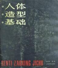 《人体造型基础》--上海出版社 Eazoeo10