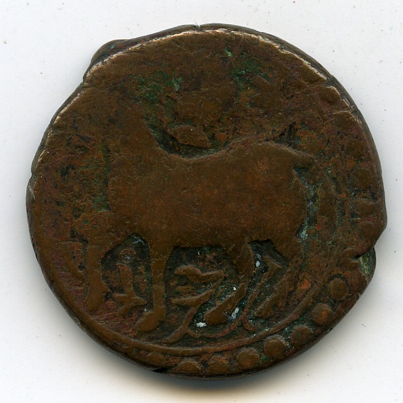 Fals d'Azebaïdjan, ville de Ganja, 1158 H (1745 ap. J.-C.) Av_tif10