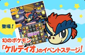 Neues Pokemon Shuffle Update: Keldeo-Eventstufe Keldeo10