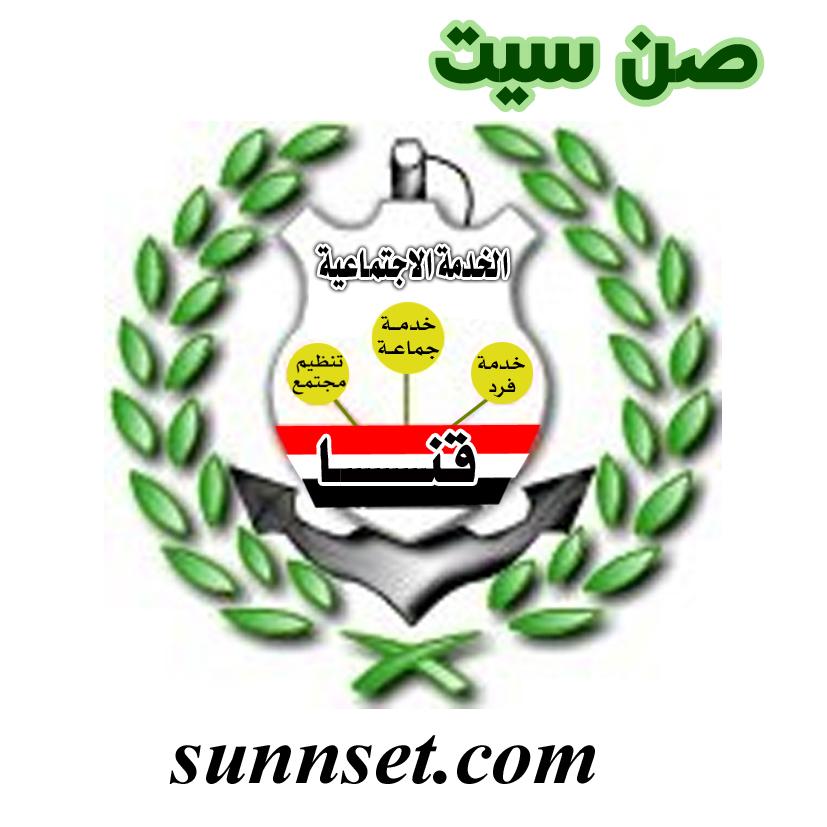 شعار المعهد العالى للخدمة الاجتماعية _psd_c10