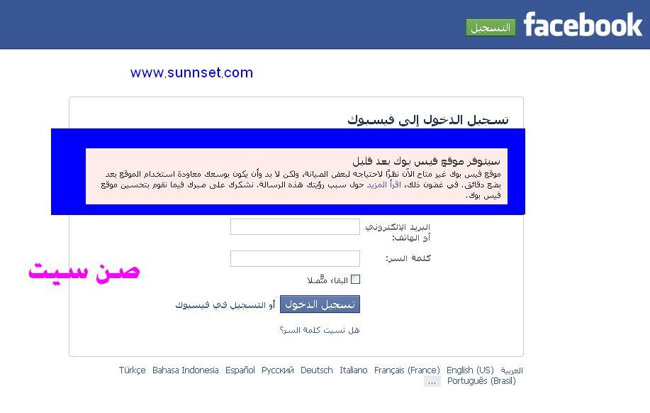 عاجل: اغلاق موقع فيسبوك بسبب الصيانة Uo_ouo11
