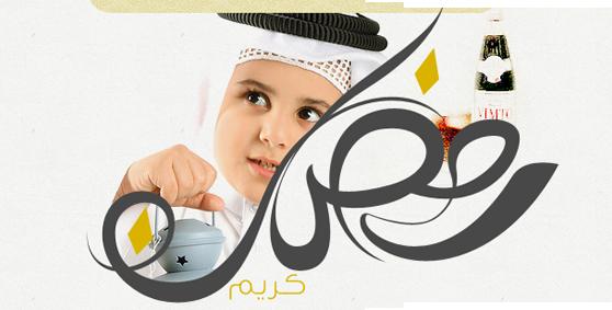 [ Free ]   استايل رمضان كريم / للنسخة 2 phpBB #! . . 1210