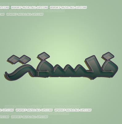 درس الكتابة ع الفوتوشوب + تنسيق المخطوطة # 13771014