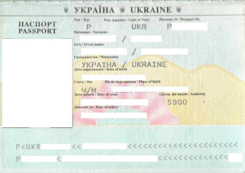 Документы выданные в Украине 110