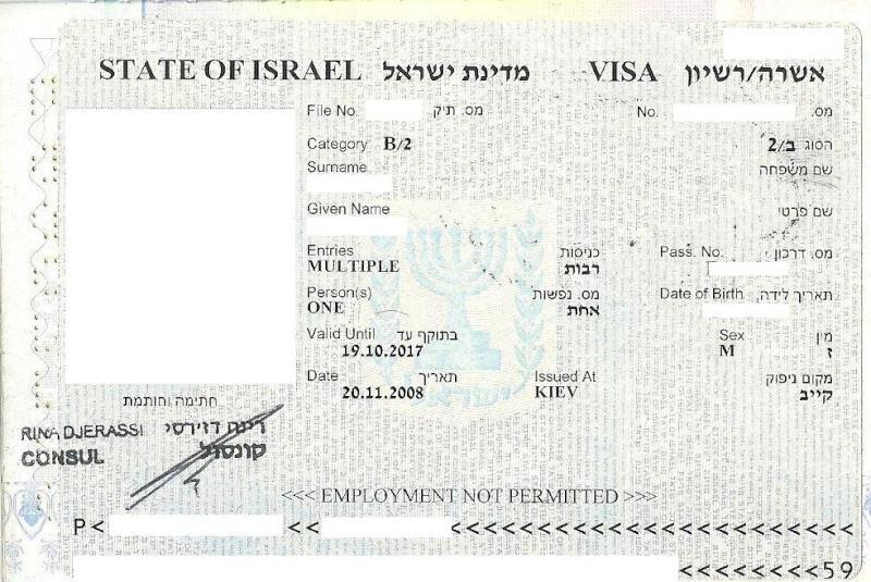 Документы выданные в Израиле 1110