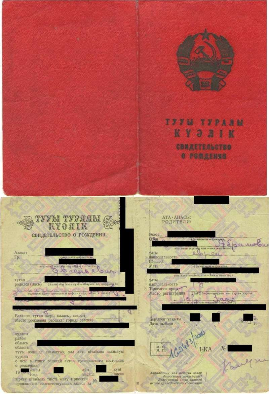 Документы выданные в СССР 1965_110
