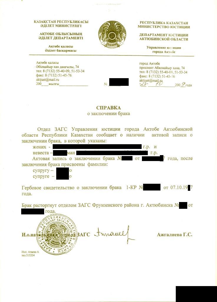 Документы выданные в Казахстане 1967_110