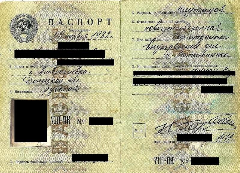 Документы выданные в СССР 1972_110