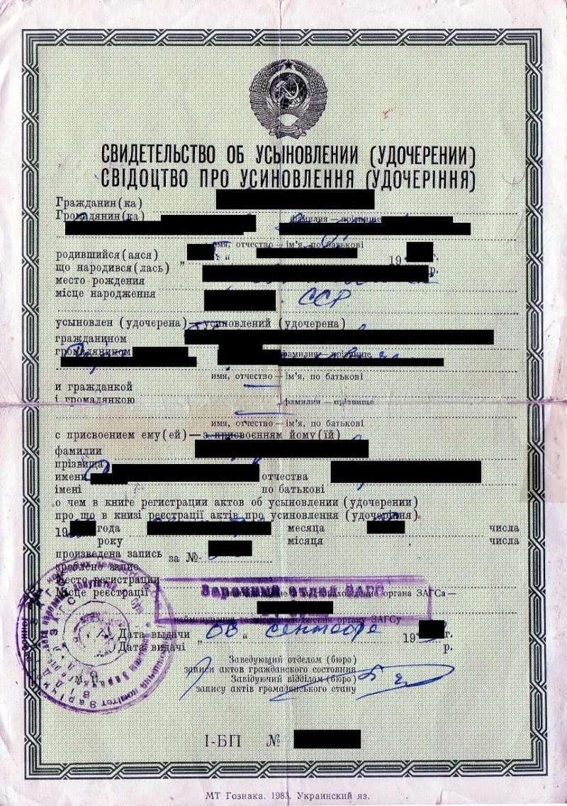 Документы выданные в СССР 1989_010