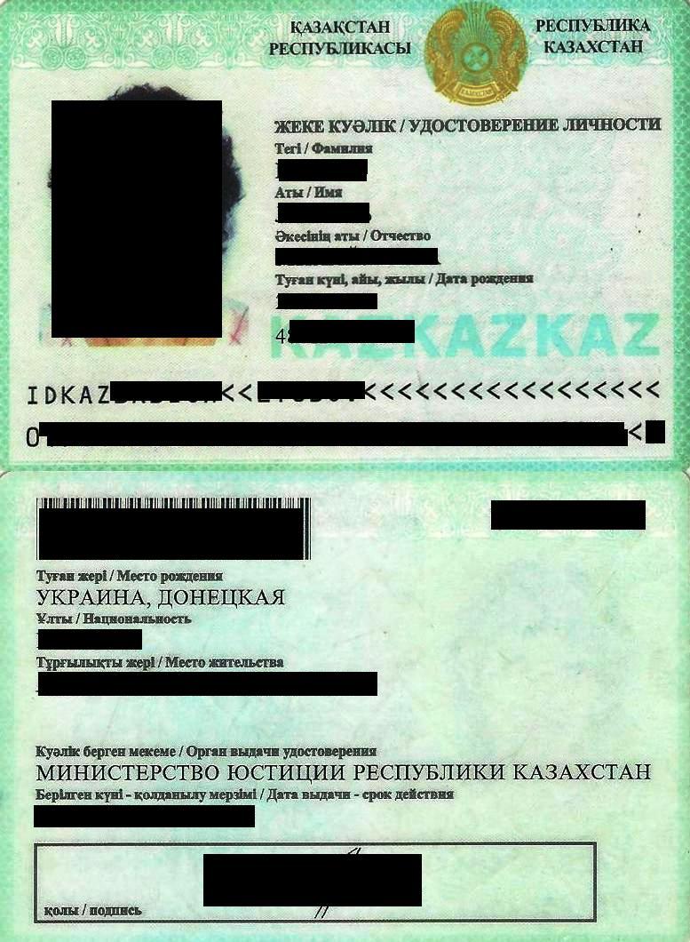 Документы выданные в Казахстане 2006_110